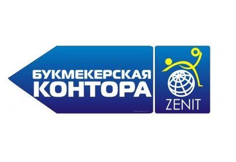 Букмекерская контора зенит ставки на спорт тотализатор
